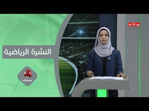 النشرة الرياضية | 23 - 10 - 2019 | تقديم صفاء عبدالعزيز | يمن شباب