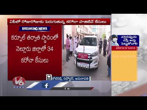 AP reports 60 New Coronavirus Cases,Total Cases Rise to 252 | V6 Telugu News