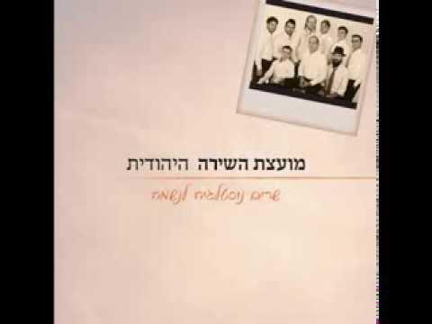 מועצת השירה היהודית - מחרוזת מזרחית ♫ The Moetzet - Mizrahit