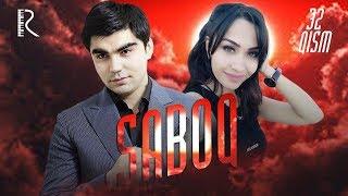 Saboq (o'zbek serial)   Сабок (узбек сериал) 32-qism
