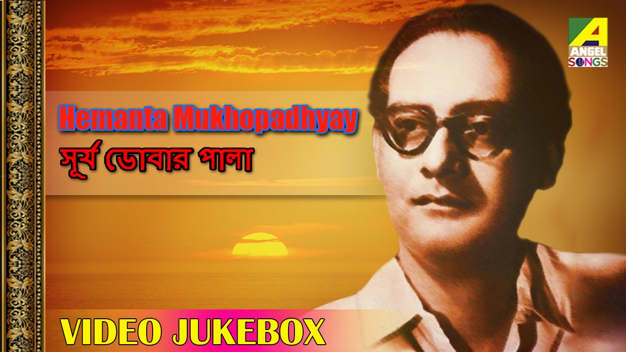 Youtube old bengali movies free download.