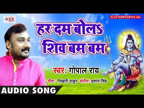 #Gopal Rai हिट शिव भजन 2018 - हरदम बोलs शिव बम बम - New Bhojpuri Kanwar song 2018