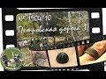 """№1904/10 """"Петровская дорога: Часть 1"""""""