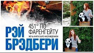 451 градус по Фаренгейту / Рэй Брэдбери / Литорг / 1000 и 1 книга