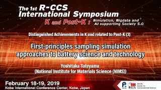 """First-principles sampling simulation approaches to battery science ..."" Yoshitaka Tateyama"