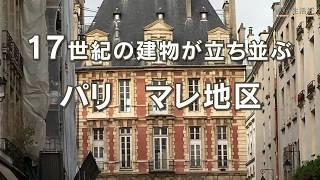 パリ旅行・短期滞在に最適なマレ地区・ヴォージュ広場のアパルトマン