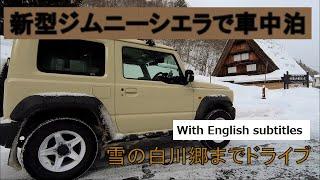 新型ジムニーシエラで車中泊 雪の白川郷へドライブ JB74W SUZUKI Jimny