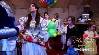 Организация дня рождения. Аниматоры на детский праздник(, 2014-02-17T12:42:59.000Z)