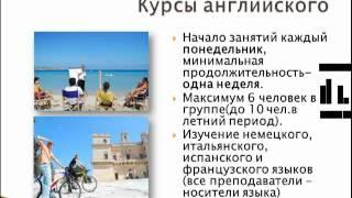 50% скидки на курсы английского языка в Мальте! part 1