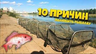 Любишь рыбалку? СМОТРИ ЭТО ВИДЕО! Рыбалка с Максом - Рыбалкин TV
