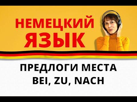 Немецкий для начинающих: предлоги bei, zu, nach. Немецкий с Оксаной Васильевой