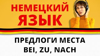 Немецкий: предлоги bei, zu, nach (А1-А2). Немецкий с Оксаной Васильевой