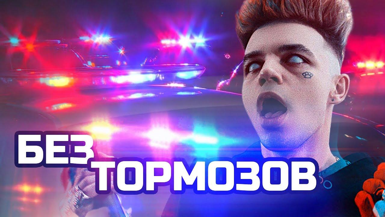 Без тормозов/Полиция на хвосте у  Элджея/Стритрейсер взбесил сибирских гаишников/@C видом на жизнь