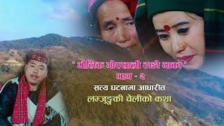 GORKHALI THADO BHAKA Part-2 Devi Gharti Magar  Santosh Tamang