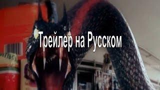 Трейлер на Русском Змей из Комптона 2018 змея