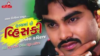 Hath Ma Chhe Whiskey   Jignesh Kaviraj   Gujarati Song   Raghav Digital