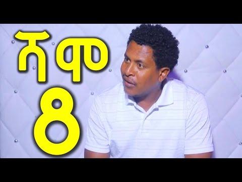 Ethiopia: Shamo ሻሞ TV Drama Series - Part 8