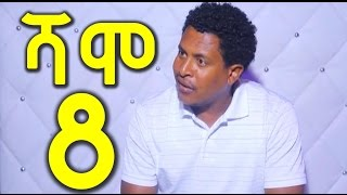 Shamo - ሻሞ - Part 08 | Amharic Drama