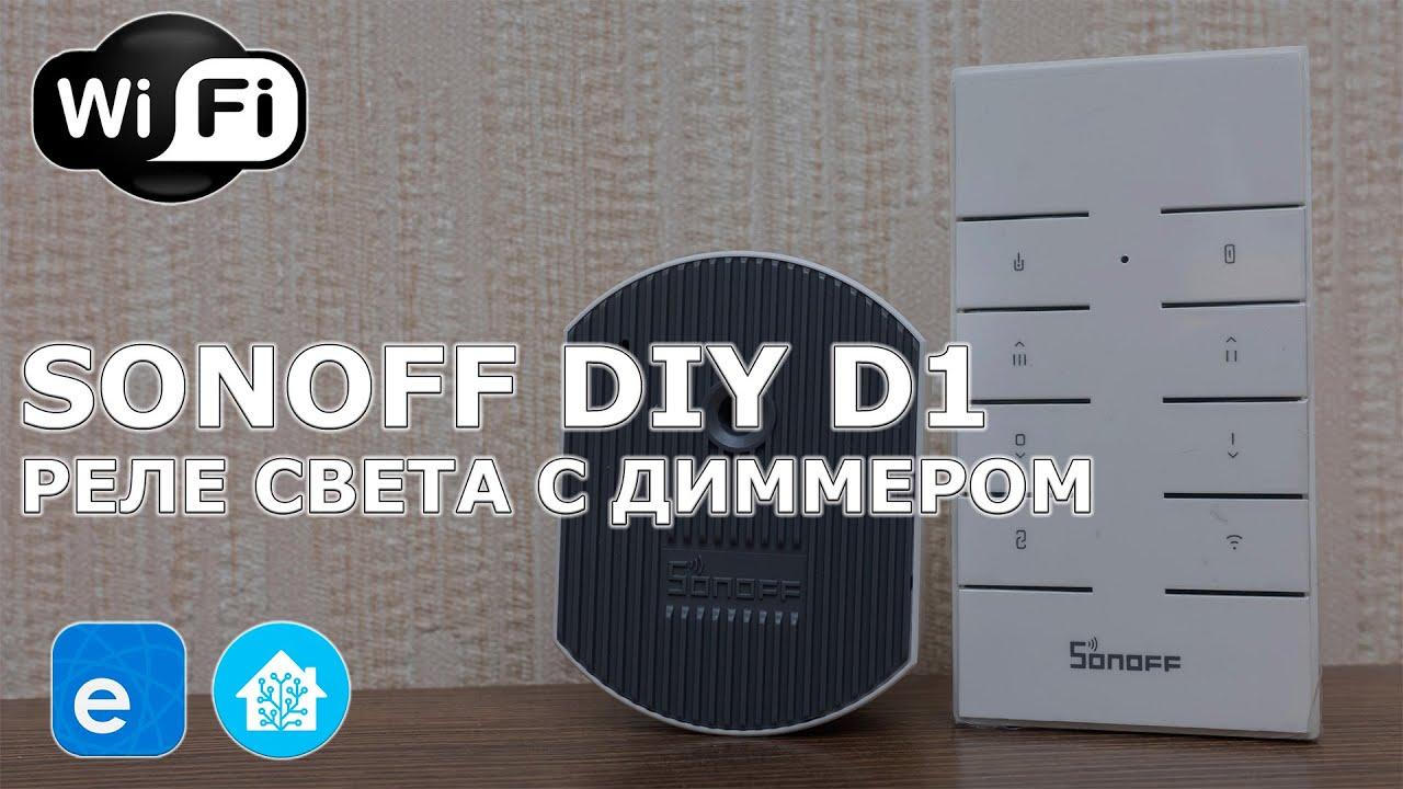 Sonoff D1 - wi-fi реле света с функцией диммера для круглого подрозетника