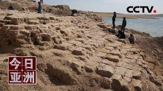 [今日亚洲]速览 现身!伊拉克水库干涸 3400年前古城重见天日| CCTV中文国际