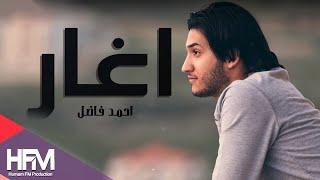 احمد فاضل - اغار ( اوديو حصري )   2017