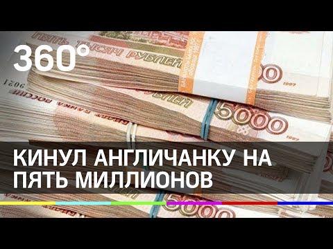 Русский альфонс кинул англичанку на 5 млн