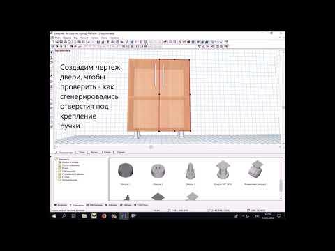 Автоматический монтаж фурнитуры в Астра Конструктор Мебели