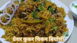 असं प्रमाण वापरा आणि फक्त 3 स्टेप्समध्ये कुकर मध्ये चिकन बिर्याणी बनवा /Chicken biryani in Cooker।