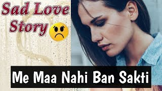 Heart Touching Conversation B/W Girl & Boy | Maa Nahi Ban Sakti | Short Love Stories