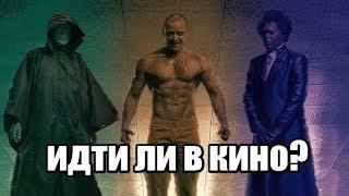 СТЕКЛО ФИЛЬМ  мнение без спойлеров