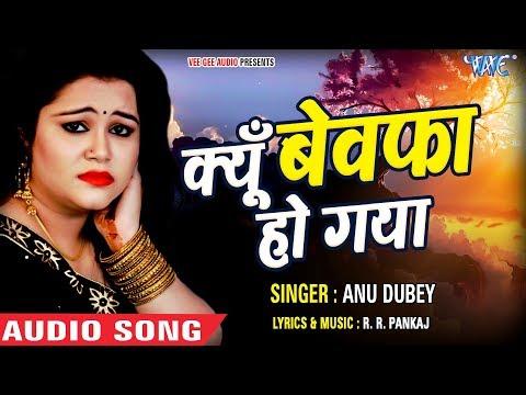 सबसे दर्द भरा गीत 2018 - Anu Dubey - क्यूँ बेवफा हो गया - Kyu Bewafa Ho Gaya - Latest Hindi Sad Song