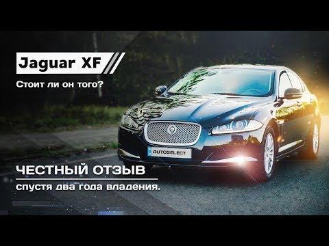 Jaguar XF - честный отзыв спустя 2 года владения Autoselect автоподбор
