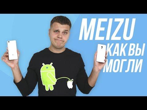 Meizu Pro 6S: вся правда о смартфоне... Meizu, как вы могли? | Сравнение с Xiaomi Mi5s