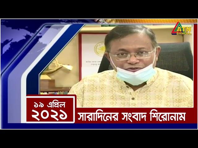 সারাদিনের সংবাদ শিরোনাম । 19.04.2021 | NEWS HEADLINES | ATN Bangla News