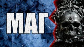 МАГ  | Коллекция Мистики и Ужасов