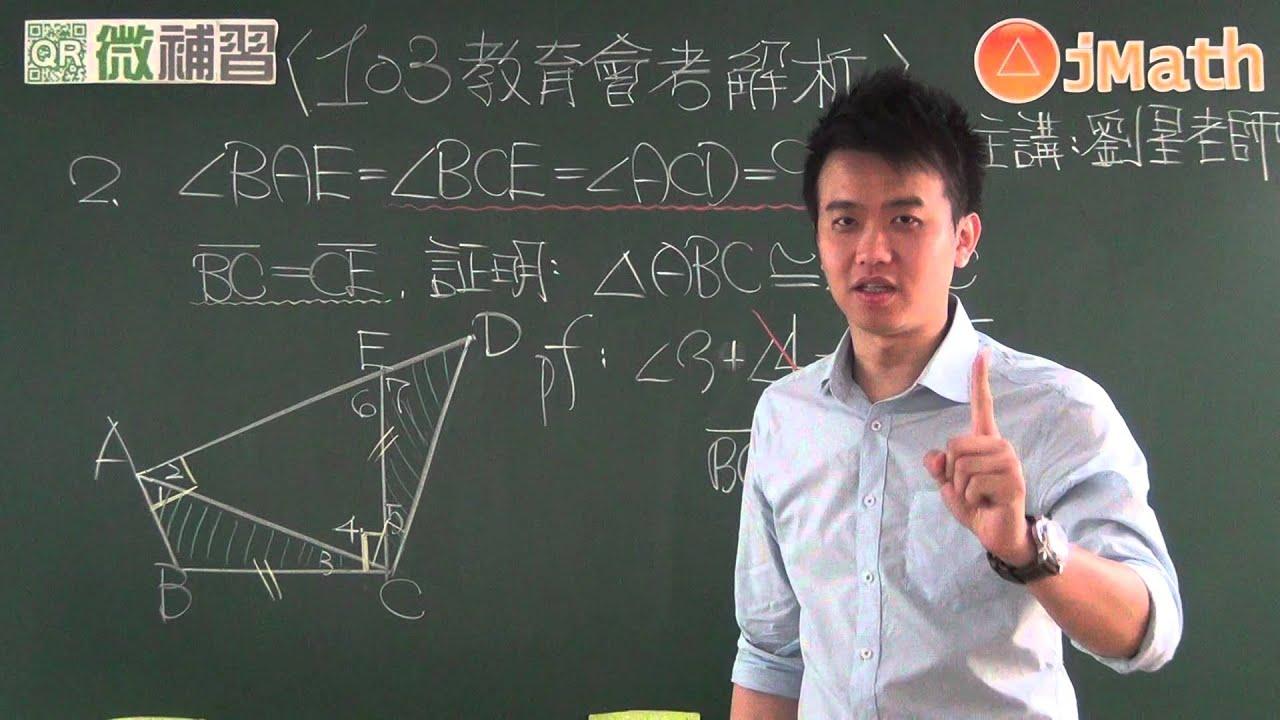 【jMath 傑出數學】103國中會考影音詳解 計算第2題 by 劉星老師 - YouTube