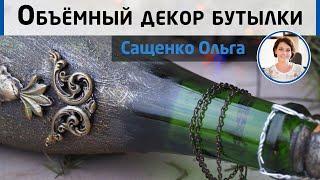 Объёмный декор бутылки шампанского. Имитация лепнины и позолоты на стекле. МК Ольги Сащенко