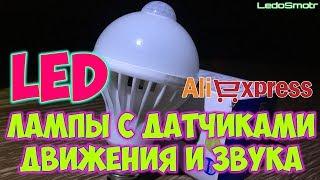 LED лампы с датчиком движения и звука с сайта Алиэкспресс. Распаковка, обзор и тест
