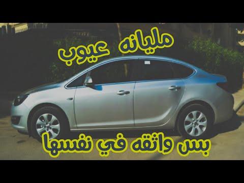 حكاية اوبل استرا تربو 2020 - Opel Astra Turbo 2020