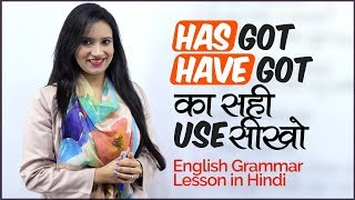 How to use 'Has Got' & 'Have Got' Correctly? - English Grammar Lesson in Hindi   Learn English