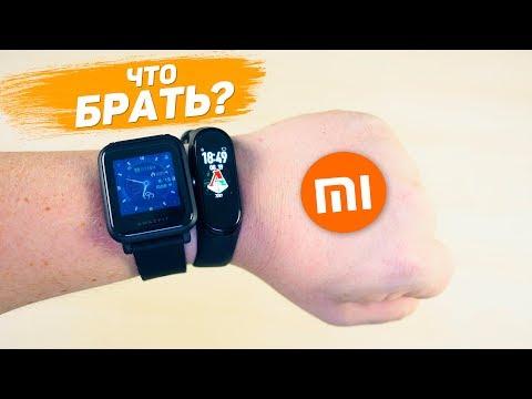 Xiaomi Mi Band 4 Vs Amazfit Bip - Умный браслет против Смарт часов. ЧТО ВЫБРАТЬ в 2019 ГОДУ?