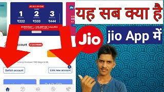 How to link account on jio app माई जियो ऐप में switch and link new account क्या है HINDI में