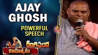 Ajay Ghosh Powerful Speech @ Rangasthalam Vijayotsavam || Success Meet || Pawan Kalyan