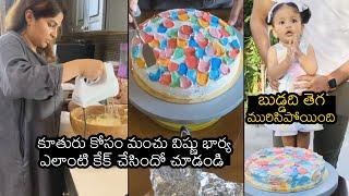 Manchu Vishnu Wife Viranica Reddy Baking Cake For Her Daughter | News Buzz