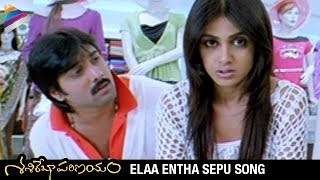 Sasirekha Parinayam Telugu Movie Video Songs | Elaa Entha Sepu Song | Tarun | Genelia