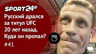Русский дрался за титул UFC 20 лет назад. КУДА ОН ПРОПАЛ? / ММА-ТЕМАТИКА #41