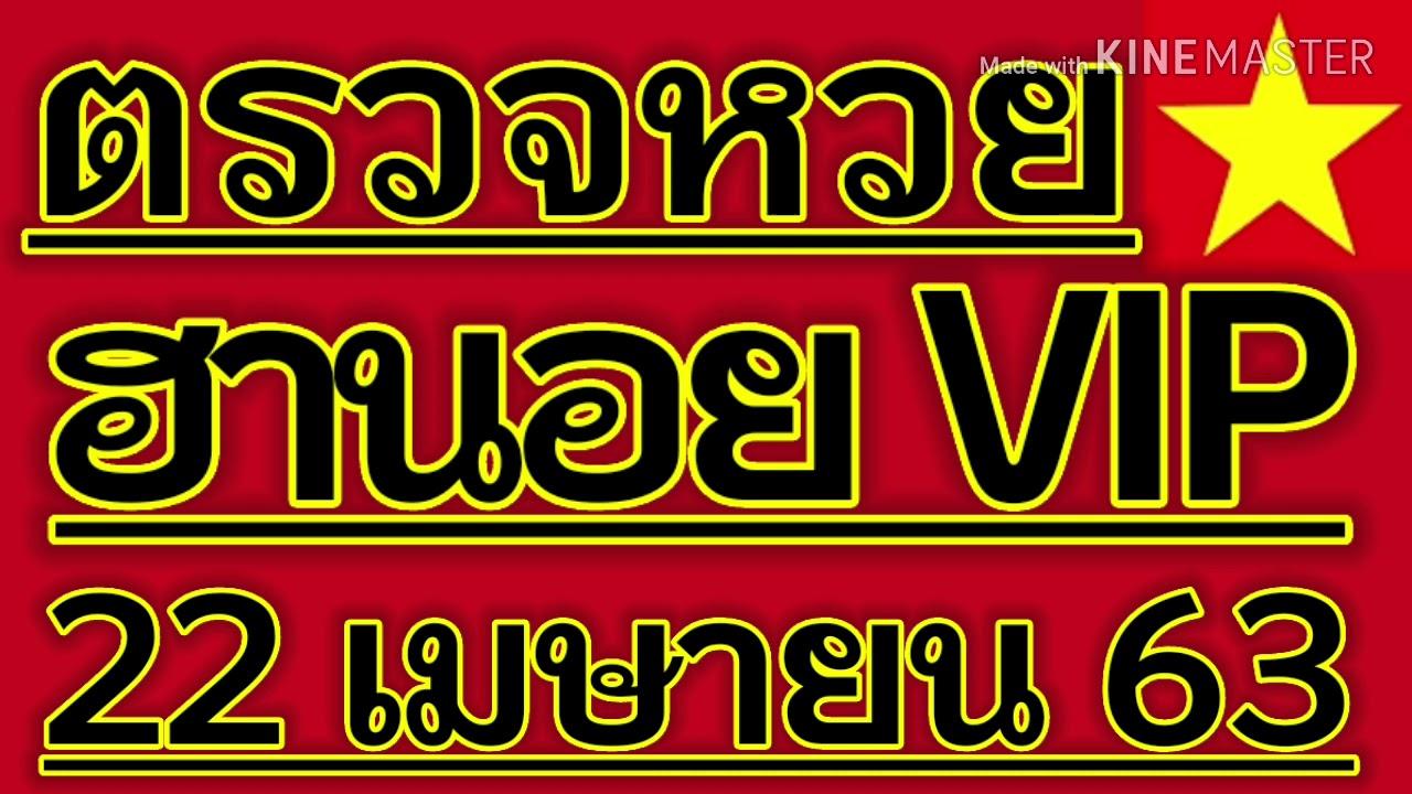 ตรวจหวยฮานอย VIP 22 เมษายน 2563 ผลหวยฮานอย VIP ผลหวยฮานอยผลหวยฮานอยพิเศษ