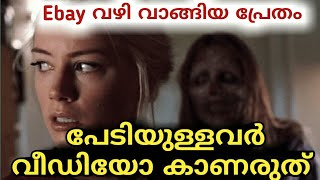 പ്രേതം eBay വഴി വന്നപ്പോൾ | Mistaked Purchase From Ebay | Churulazhiyatha Rahasyangal | M4 Tech