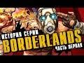 История серии Borderlands. Выпуск 1: ребёнок Diablo и Halo