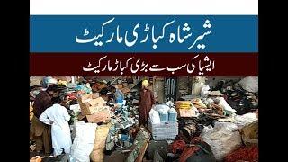 Shershah Kabar Market | Asia Biggest Scrap Market